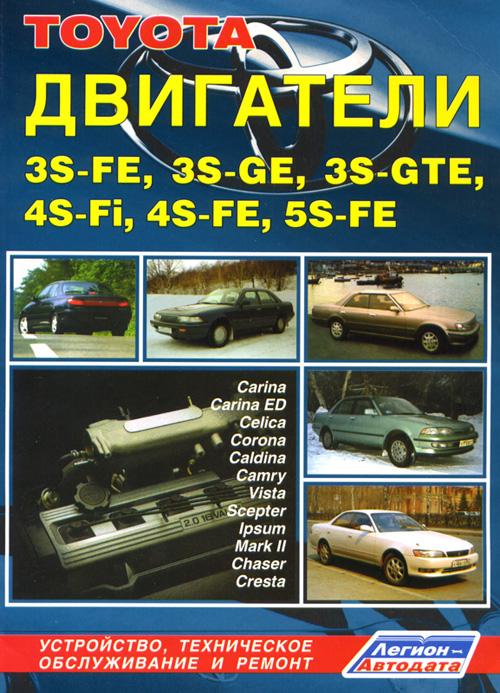 Схема двигателя 1SZ-FE Toyota двигатели 3S-FE, 3S-GE, 3S-GTE, 4S-Fi, 4S-FE, 5S-FE.