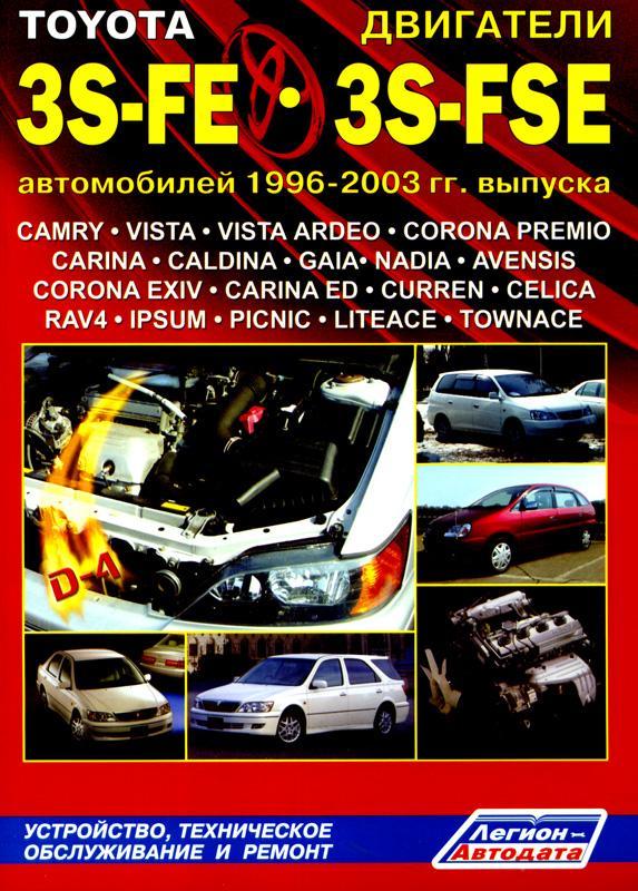 Руководство По Ремонту Бензиновых Двигателей Toyota 3S-Fe