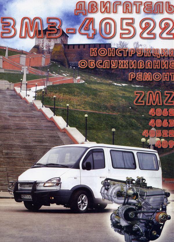 Руководство по ремонту, устройству, эксплуатации и техническому обслуживанию двигателей ЗМЗ 40522.