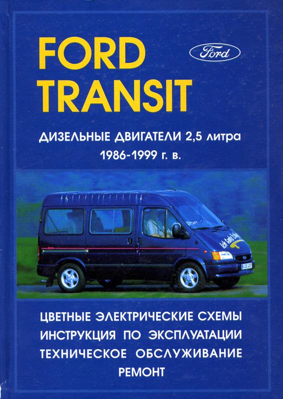 Форд Транзит Инструкция По Ремонту