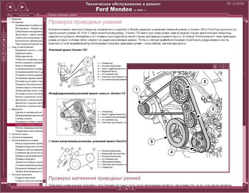 обслуживанию Ford Mondeo
