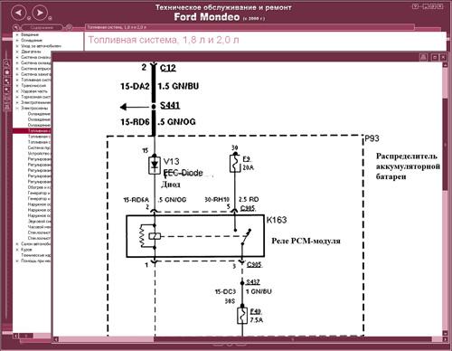 Схемы электрооборудования Форд