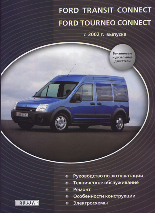 Руководство по ремонту Ford Tourneo Connect