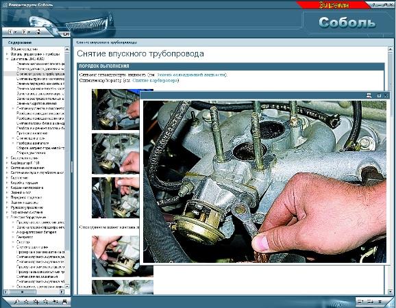 """...3110 и 31105 Волга """", Соболь Схема электрооборудования автомобиля семейства Соболь """" с двигателем ЗМЗ-4063."""