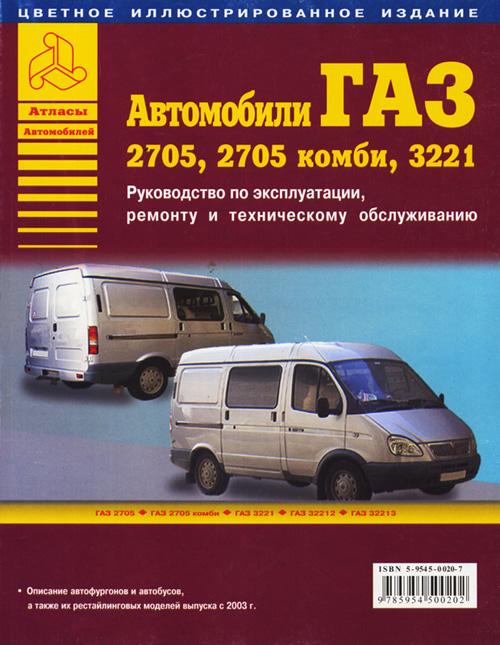 ГАЗ 2705, 2705 Комби, 3221.  Руководство по ремонту, техническому обслуживанию издательство Арго-Авто.