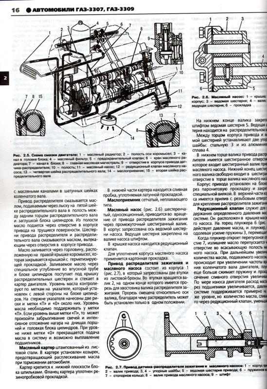 по ремонту ГАЗ 3309