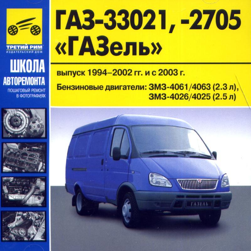 CD ГАЗ-33021 Газель