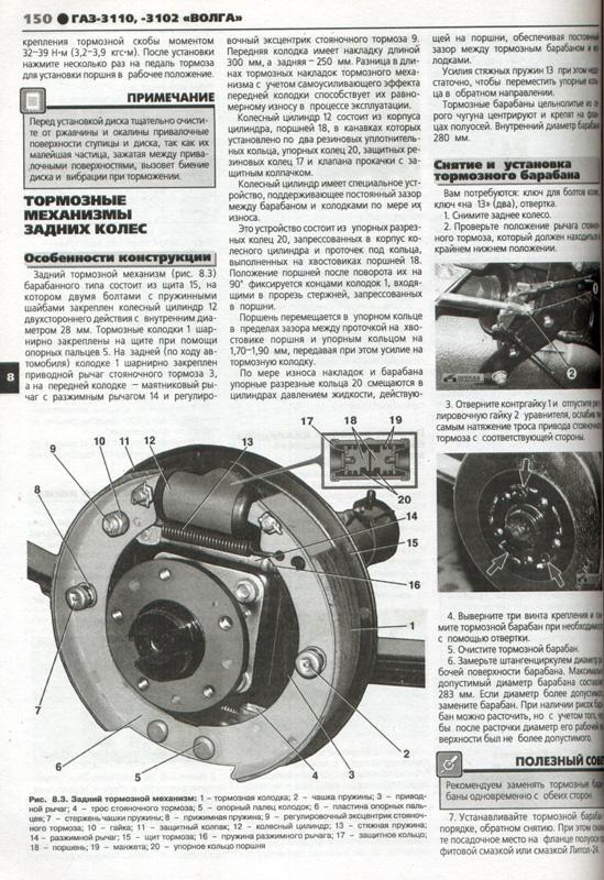 Инструкция По Ремонту Газ 31105 Двигатель Крайслер