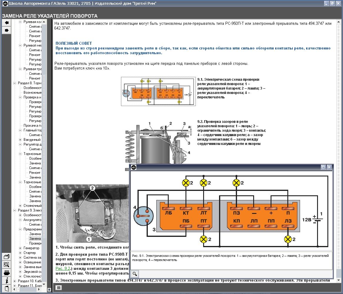 руководство по эксплуатации газ 3302 2005 года
