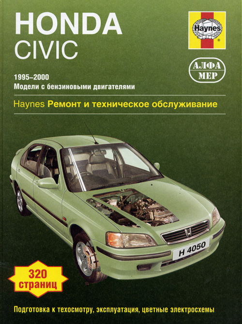 Руководство по ремонту Honda Civic