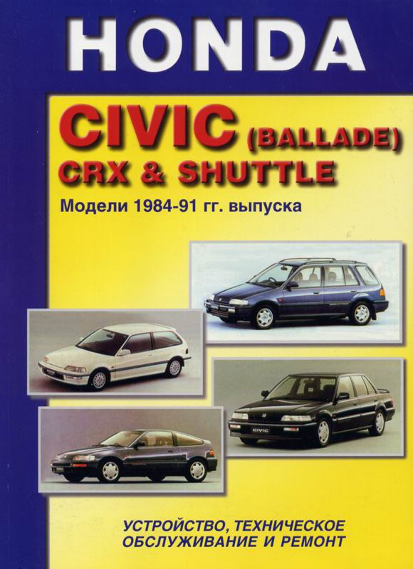 Руководство по ремонту Honda Civic (Ballade) 1984-1991