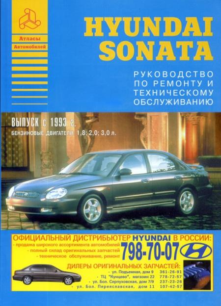 HYUNDAI SONATA с 1993 бензин Пособие по ремонту и эксплуатации.