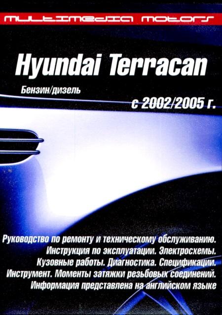 7 май 2009 характеристики хендай терракан регулировки механические на электрических говорят полностью не...