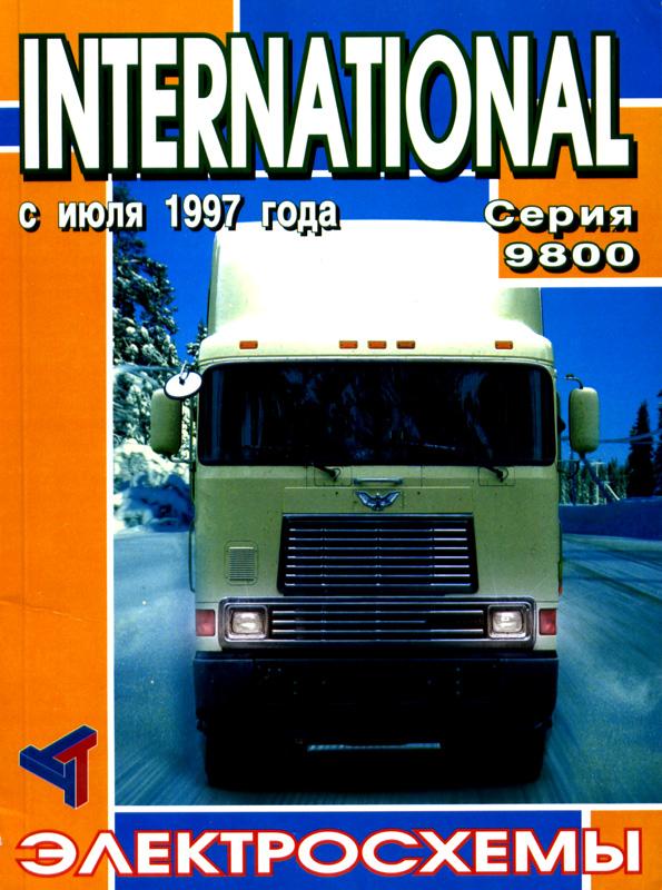 Электросхемы грузовых автомобилей (ИНТЕРНЕШНЛ) серии 9800 дизель с 1997 года выпуска.