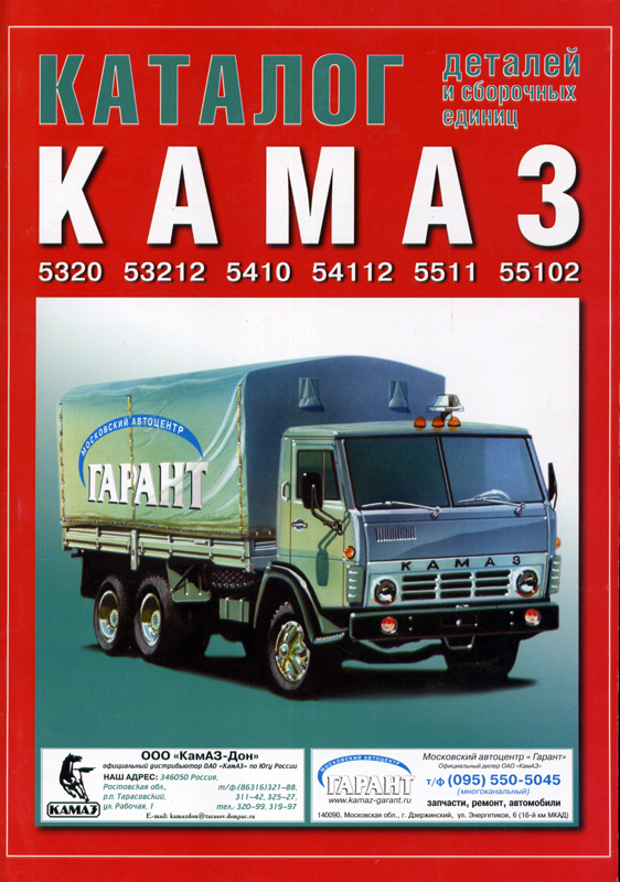 Название:Камаз 5320, 55102 кат Камаз.  Автомобили.