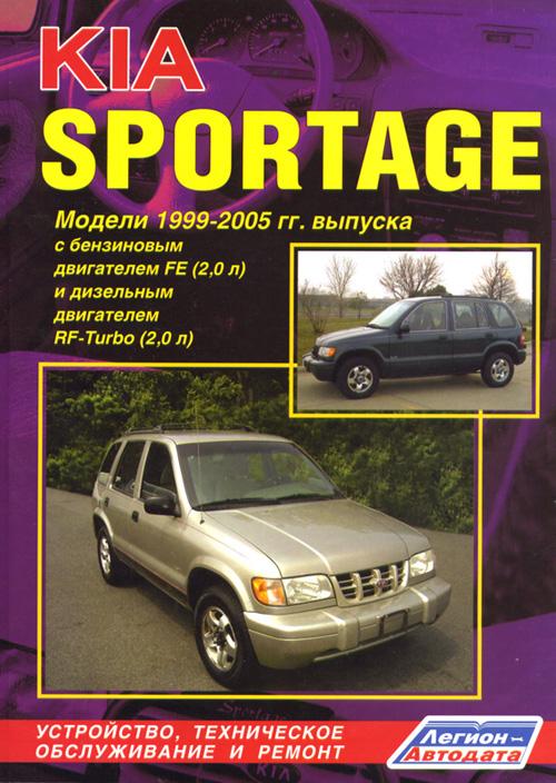Руководство по Ремонту и Обслуживанию Kia Sportage