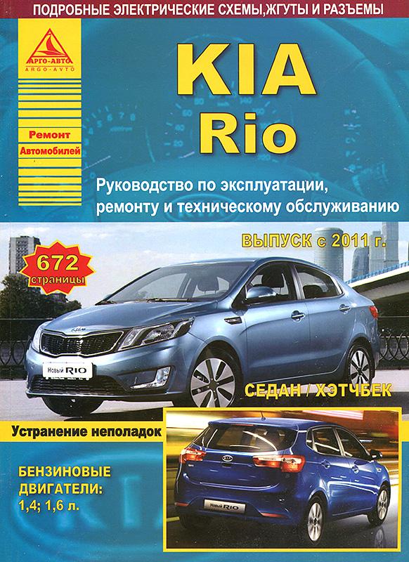 Пособие по ремонту Kia Rio 3