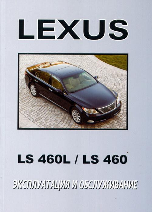 Инструкция По Ремонту Lexus Gs450h