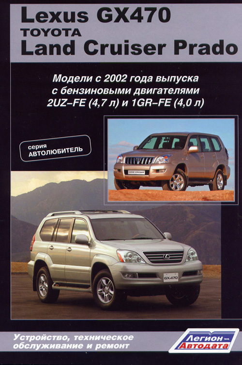 руководство по ремонту Toyota Land Cruiser 120 Prado