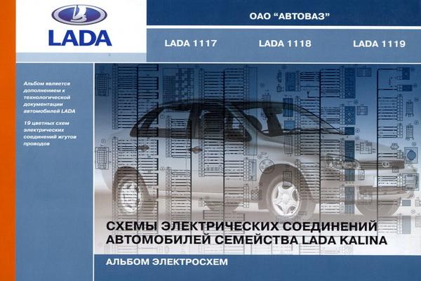 Электросхемы LADA 11173