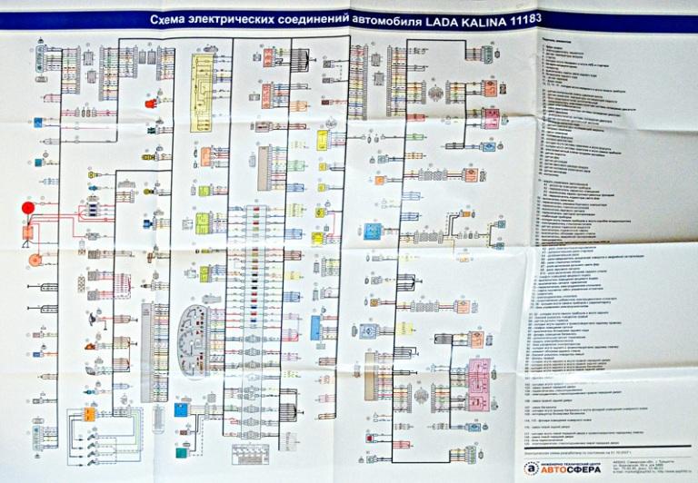 Cхeмa электрических соединений автомобиля Lada Kalina 11183.  Данная электросхема Лада калина разработана...