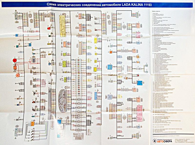 Cхeмa электрических соединений автомобиля Lada Kalina 11193.  Данная электросхема Лада калина разработана по...