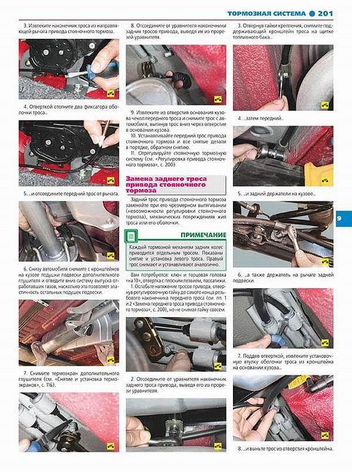 руководство по ремонту шевроле ланос 2008 скачать торрент