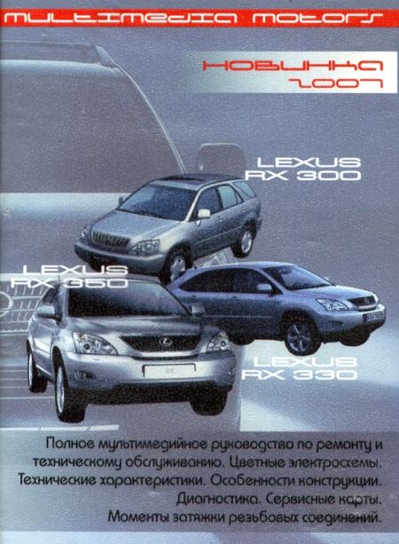 CD-пособие по ремонту и техническому обслуживанию Lexus RX350.  На диске представлены технические характеристики...