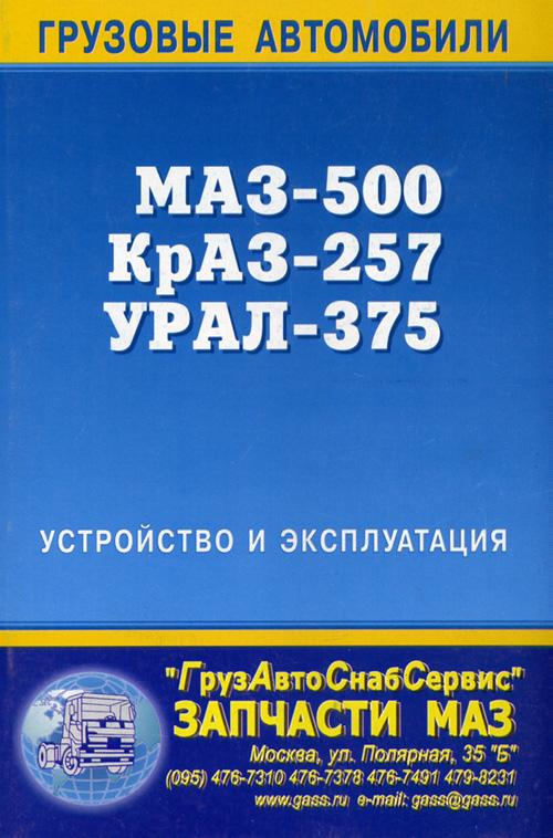 Руководство по устройству и эксплуатации автомобилей Урал-375, МАЗ-500, КрАЗ-257.  В книге подробно описываются...