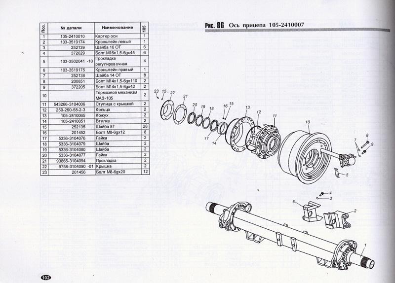 Каталог Деталей и Сборочных Единиц Маз 6430 - картинка 4