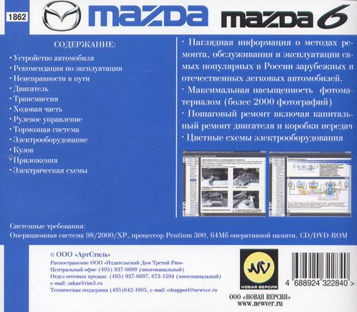 Руководство по ремонту Mazda 6