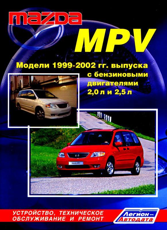 скачать руководство по ремонту mazda mpv.pdf