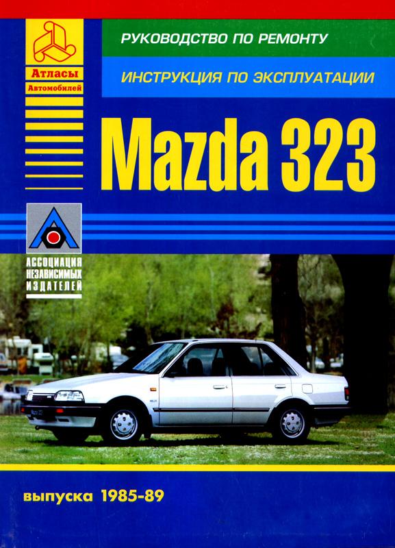 Руководство по ремонту, техническому обслуживанию и эксплуатации, устройство автомобилей Mazda 323 1985-1989 гг...