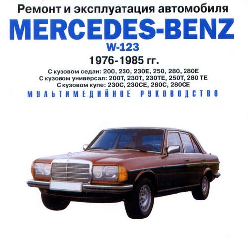 Mercedes-BenzW-123_3_resize.jpg