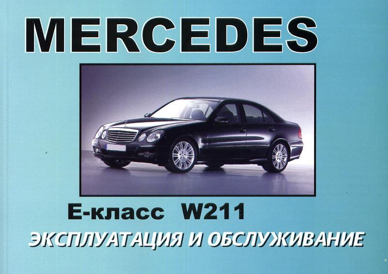 скачать книга mercedes benz e-класс w210 руководство по ремонту