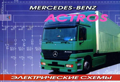 Скачать MERCEDES BENZ ACTROS с 1996 Электрические схемы бесплатно.