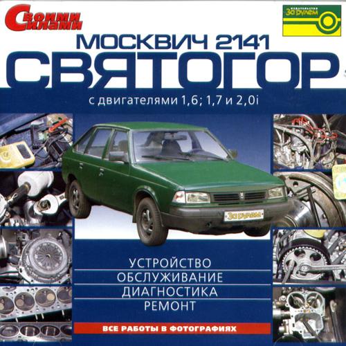 CD Москвич Святогор