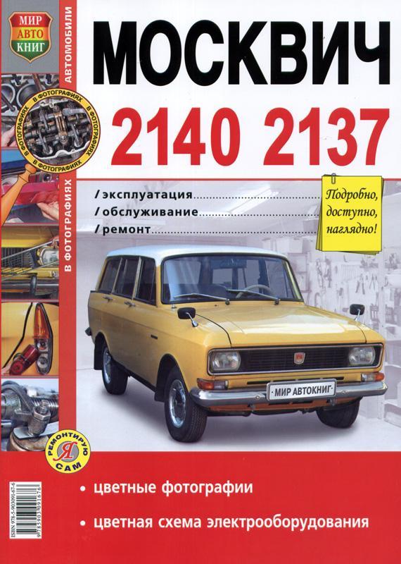 ремонту Москвич 2140, 2137