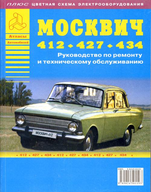 Данное издание- это пособие по ремонту и техническому обслуживанию автомобилей Москвич- 412, 427, 434.