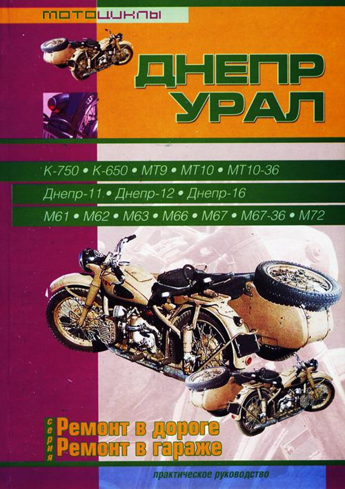 мотоцикл днепр схема