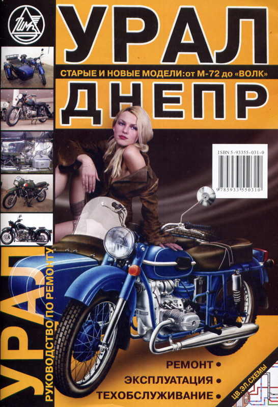 Скачать книгу про мотоциклы