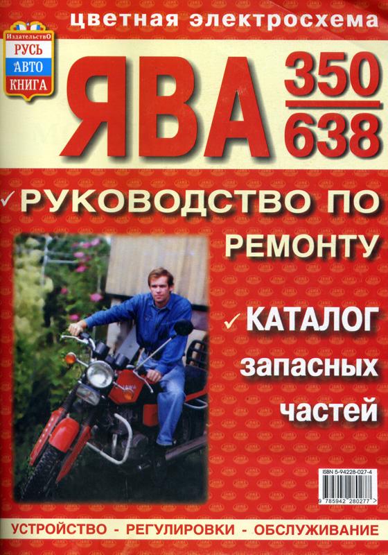 Книга: руководство / инструкция по ремонту и эксплуатации с каталогом деталей мотоциклов ЯВА (JAVA) 350 модель 638...
