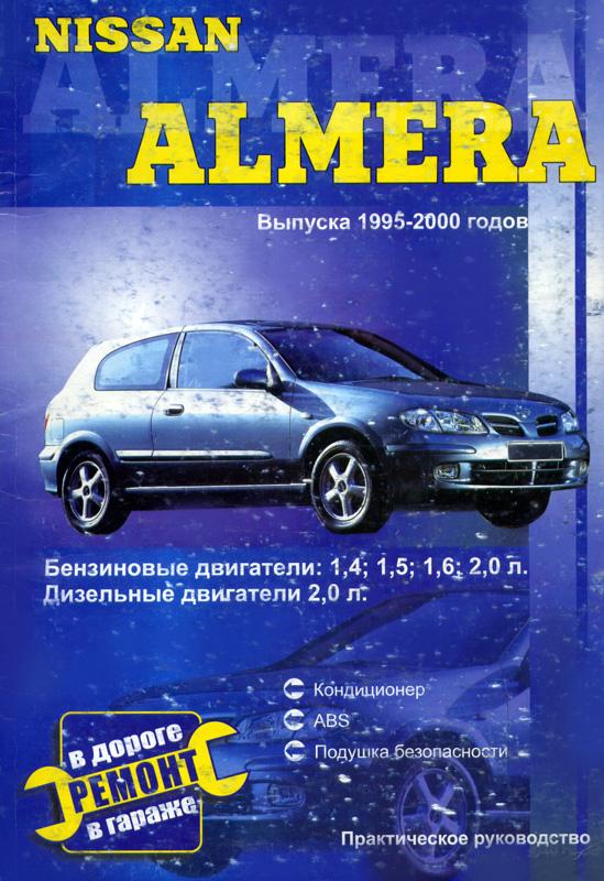 Пособие по ремонту NISSAN ALMERA 1995-2000 бензин / дизель.