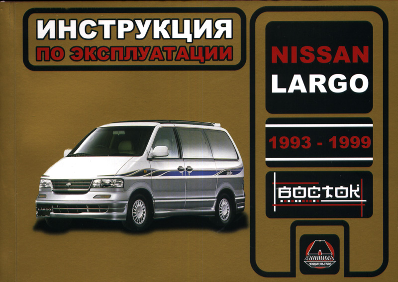 Nissan Wingroad Инструкция По Мотору