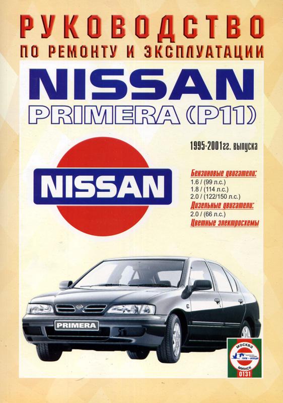 книга по ремонту ниссан примера р11 nissan primera p11