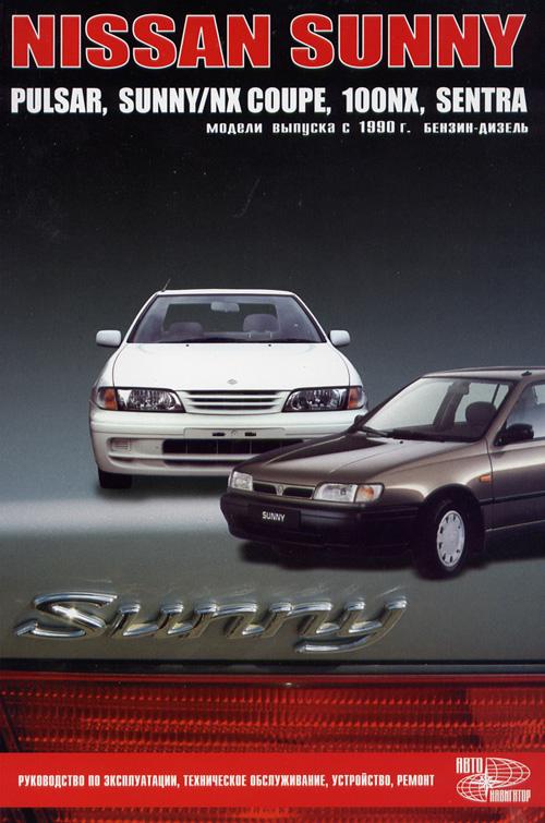 Nissan Pulsar с 1990