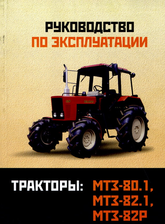 Трактор МТЗ 82.1 технические характеристики, двигатель.