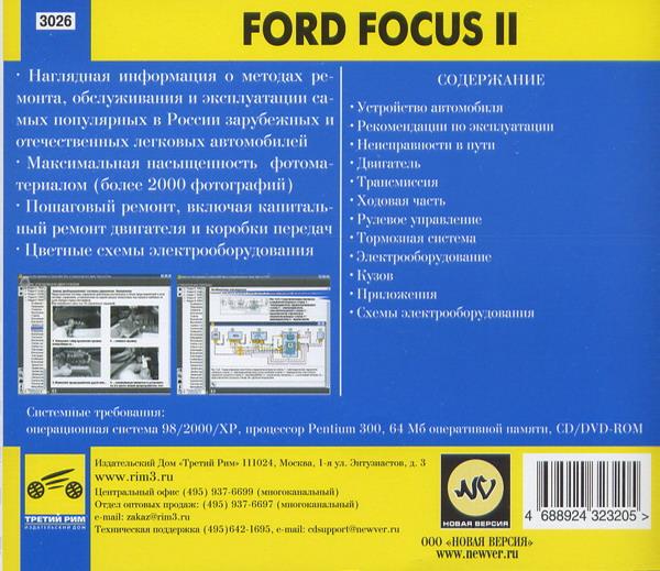 форд фокус 2 эл схемы