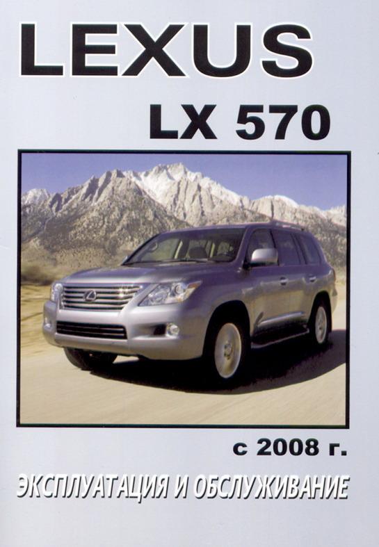 Лексус 570 инструкция по эксплуатации