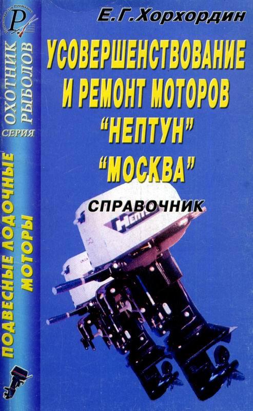 литература по ремонту лодочных моторов ямаха